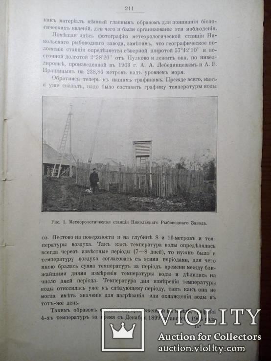 Никольский Рыборазводный завод. Рыбная Промышленность 1903г. С иллюстрациями, фото №9