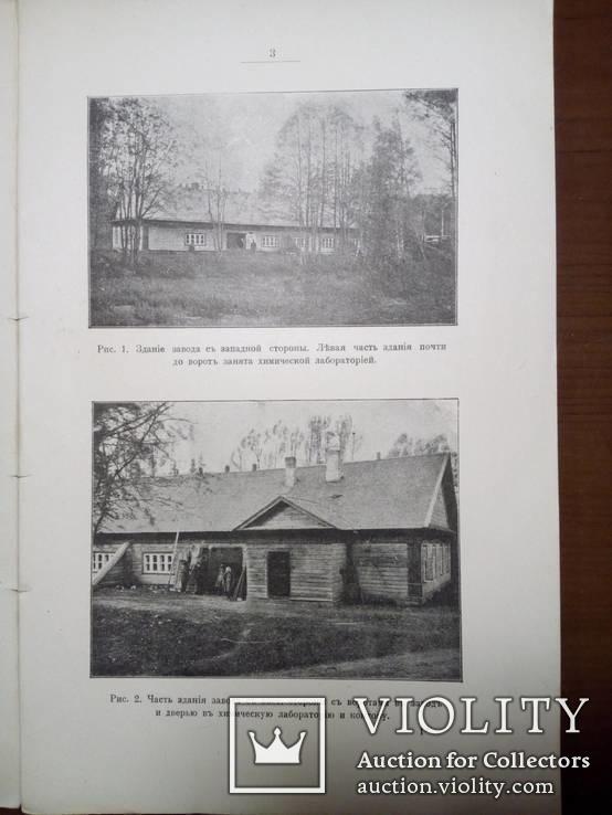 Никольский Рыборазводный завод. Рыбная Промышленность 1903г. С иллюстрациями, фото №10