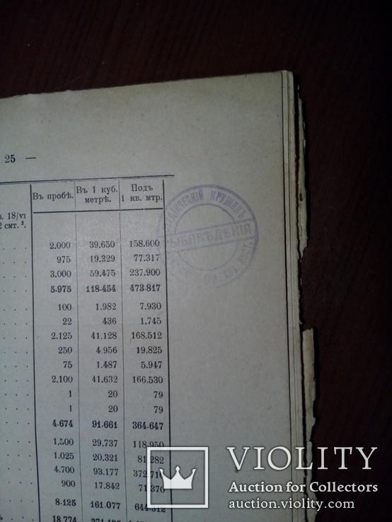 Никольский Рыборазводный завод. Рыбная Промышленность 1903г. С иллюстрациями, фото №13