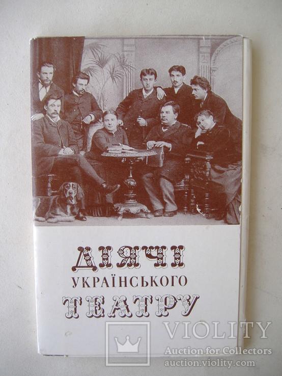 Діячі українського театру. набор. 17 шт.