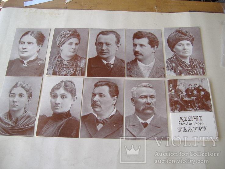 Діячі українського театру. набор. 17 шт., фото №4