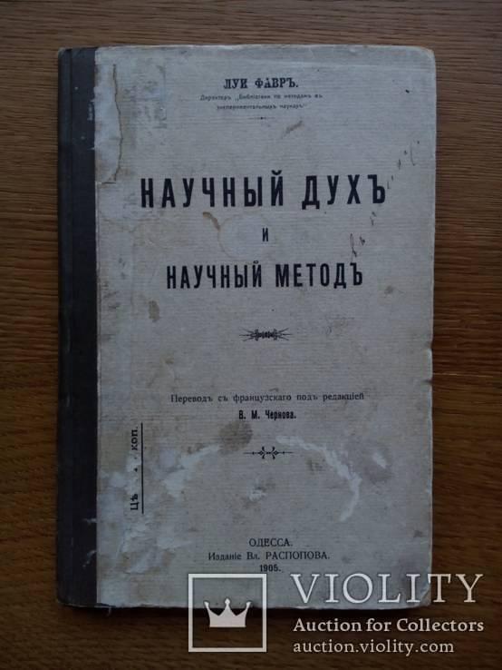 Научный Дух 1905г., фото №2