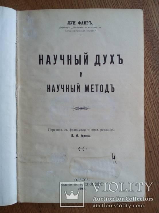 Научный Дух 1905г., фото №3