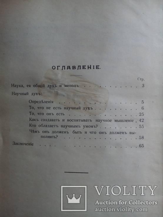 Научный Дух 1905г., фото №4