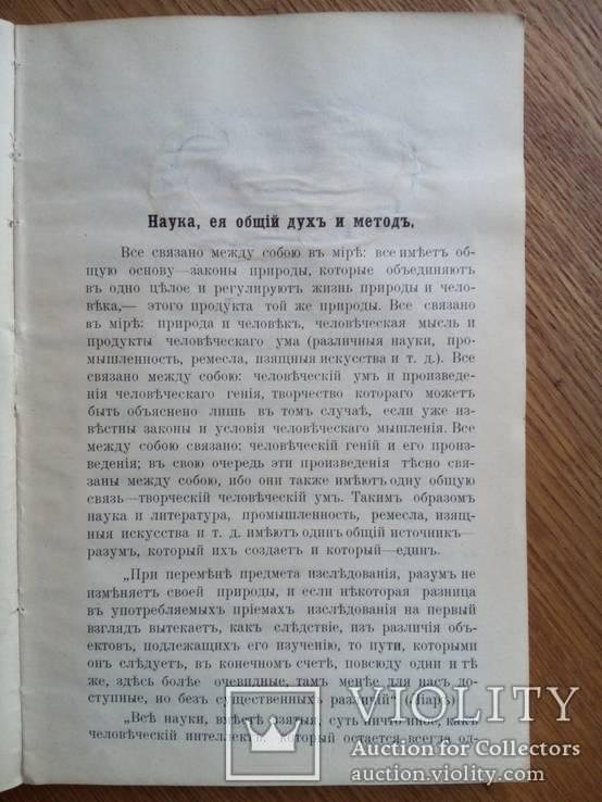 Научный Дух 1905г., фото №5