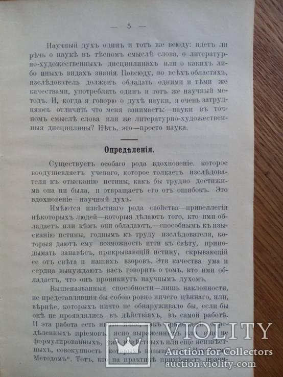 Научный Дух 1905г., фото №6