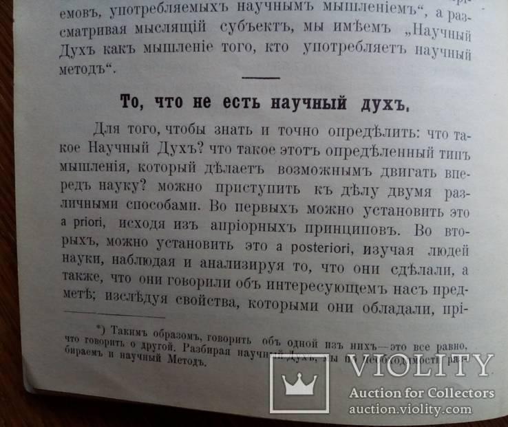 Научный Дух 1905г., фото №7