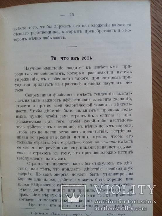 Научный Дух 1905г., фото №8