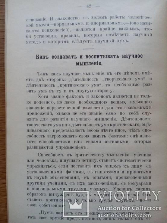 Научный Дух 1905г., фото №9
