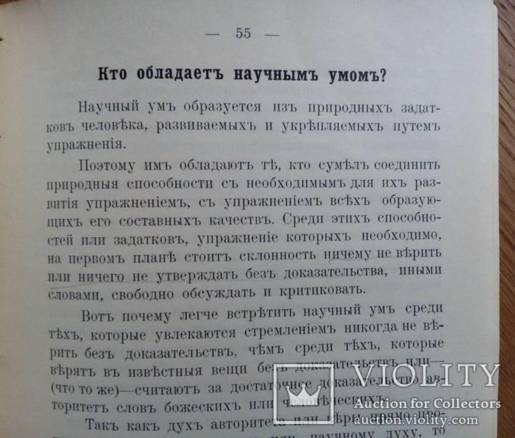 Научный Дух 1905г., фото №10