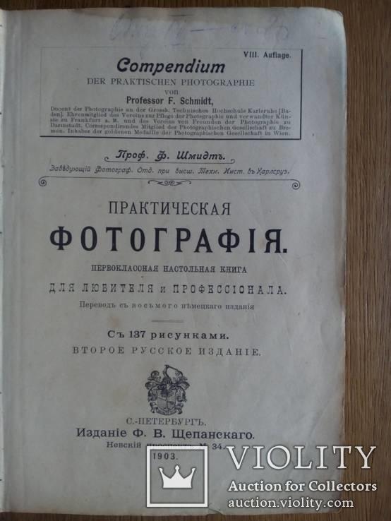 Практическая фотография 1903г. Настольная книга для профессионала и любителя., фото №3