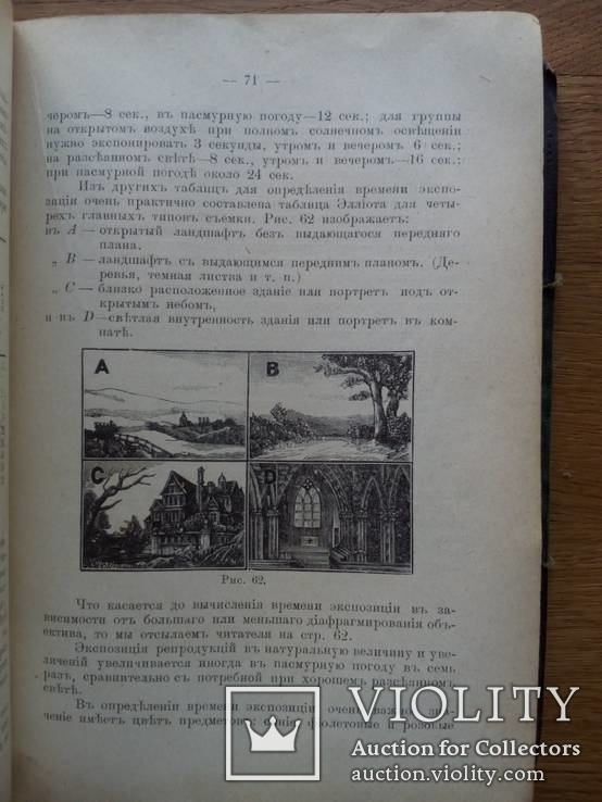Практическая фотография 1903г. Настольная книга для профессионала и любителя., фото №6