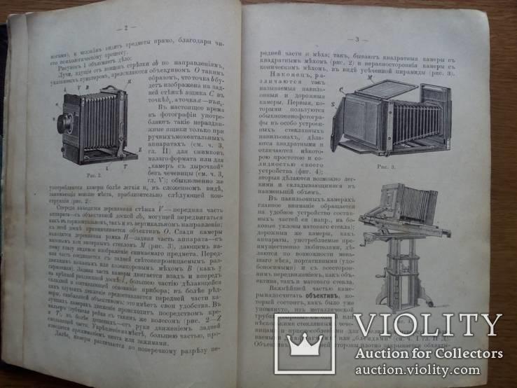 Практическая фотография 1903г. Настольная книга для профессионала и любителя., фото №8