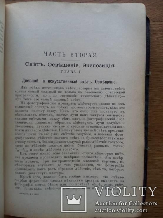 Практическая фотография 1903г. Настольная книга для профессионала и любителя., фото №10