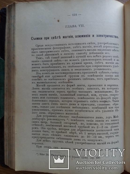 Практическая фотография 1903г. Настольная книга для профессионала и любителя., фото №11