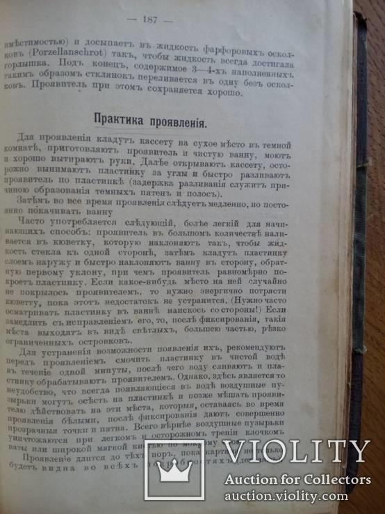 Практическая фотография 1903г. Настольная книга для профессионала и любителя., фото №12