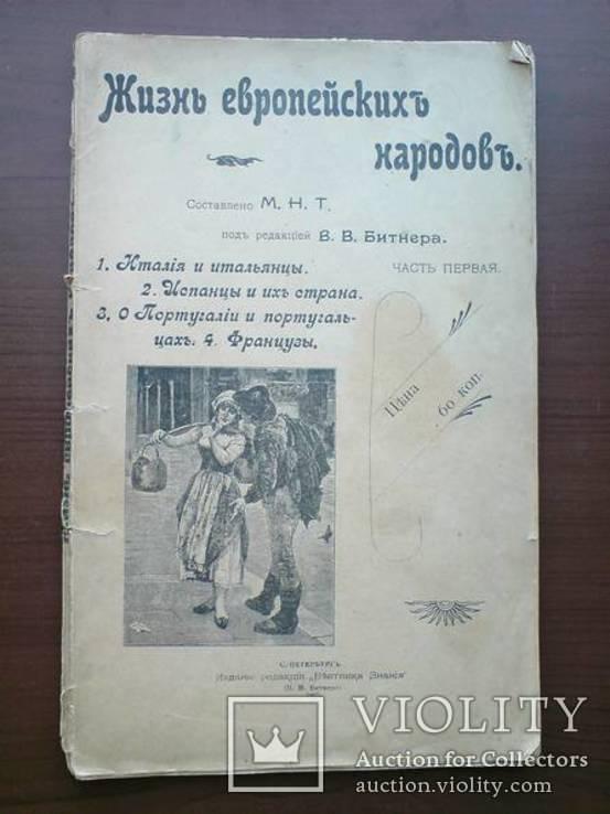 Жизнь европейских народов 1905г. С рисунками., фото №2