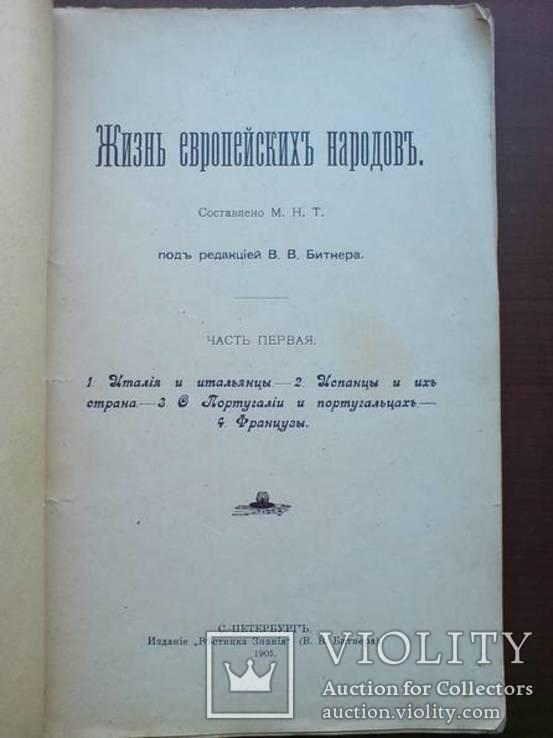 Жизнь европейских народов 1905г. С рисунками., фото №3