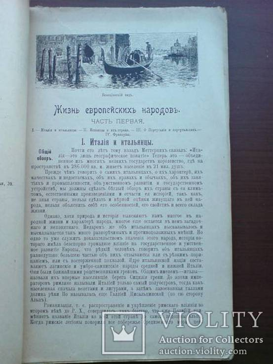 Жизнь европейских народов 1905г. С рисунками., фото №4