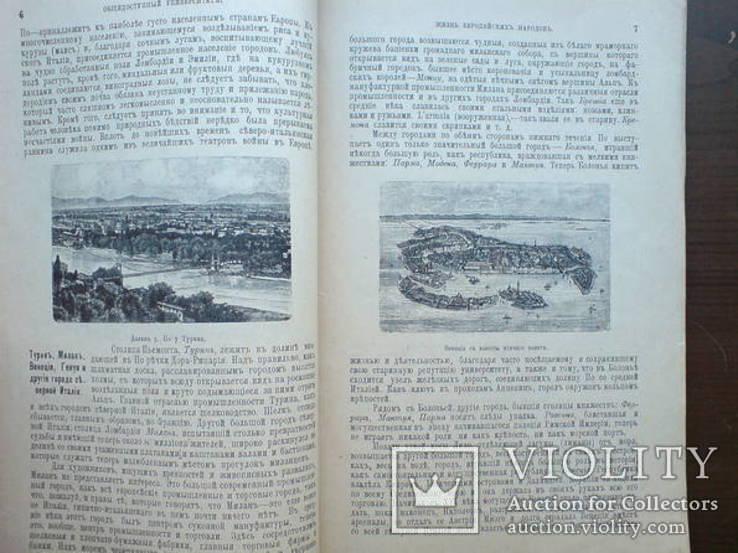 Жизнь европейских народов 1905г. С рисунками., фото №5