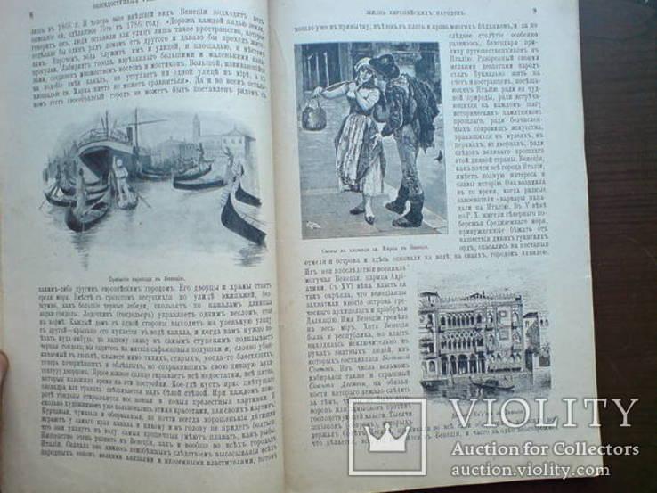 Жизнь европейских народов 1905г. С рисунками., фото №6