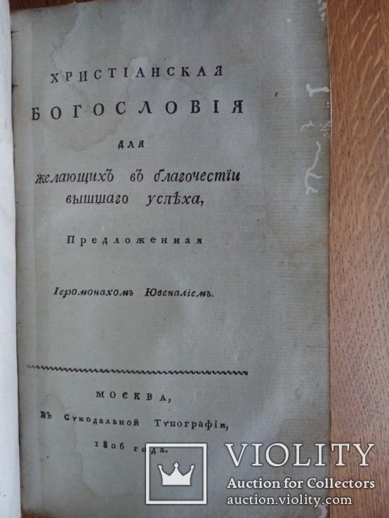 Старинная книга 1806г. Первое издание. Все три части., фото №7