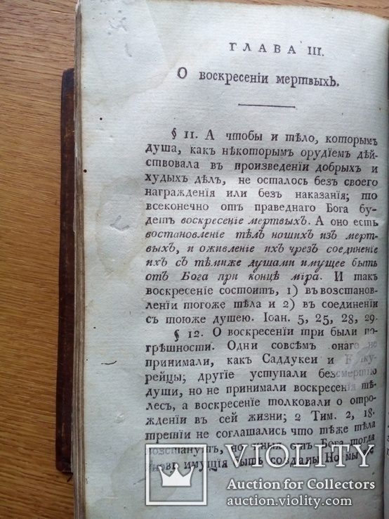 Старинная книга 1806г. Первое издание. Все три части., фото №10