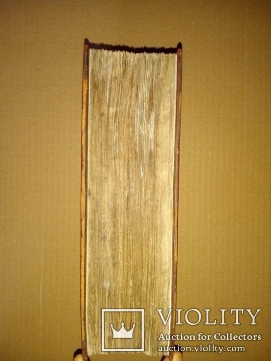Старинная книга 1806г. Первое издание. Все три части., фото №11