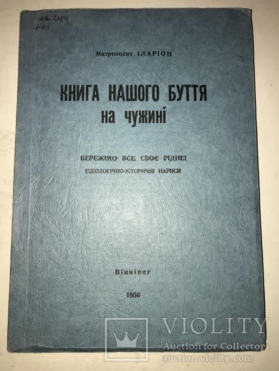 1956 Бережім все своє рідне патріотична українська книга