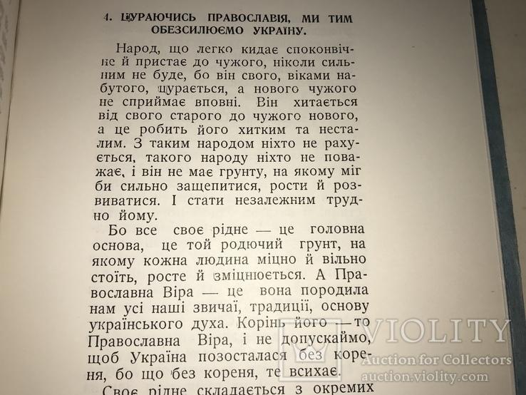 1956 Бережім все своє рідне патріотична українська книга, фото №3