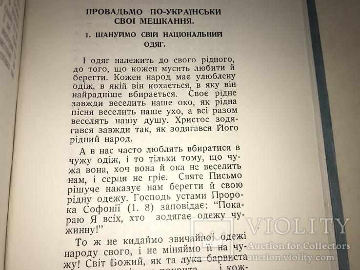 1956 Бережім все своє рідне патріотична українська книга, фото №4