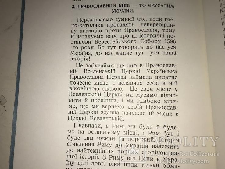 1956 Бережім все своє рідне патріотична українська книга, фото №8