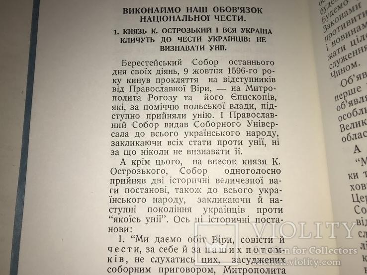1956 Бережім все своє рідне патріотична українська книга, фото №9