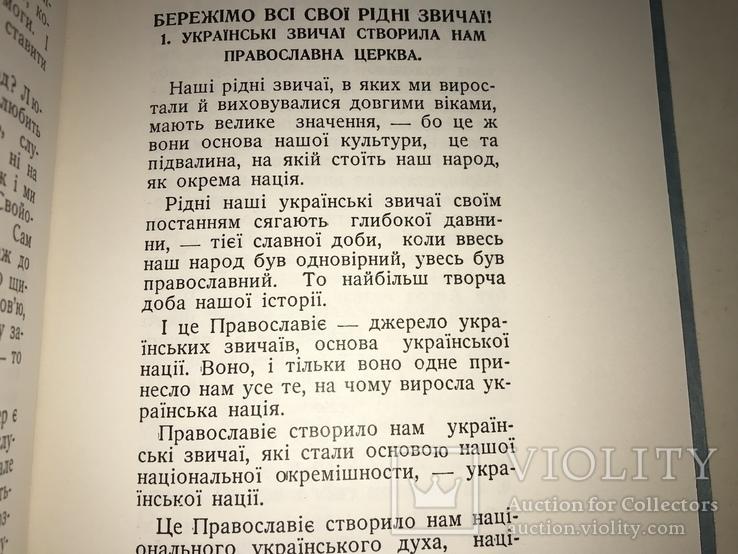1956 Бережім все своє рідне патріотична українська книга, фото №10