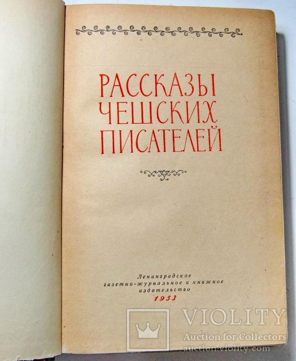 Рассказы чешских писателей 1953 г, фото №4