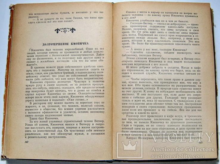 Рассказы чешских писателей 1953 г, фото №5