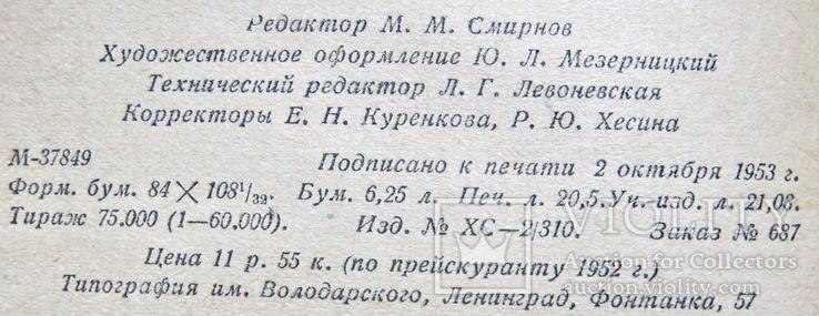 Рассказы чешских писателей 1953 г, фото №7