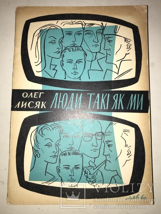 1960 Люди такі як ми с эффектной обложкой