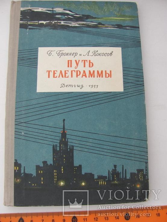 Броннер Б., Кокосов Л. Путь телеграммы.1955 г, фото №2