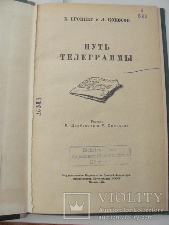 Броннер Б., Кокосов Л. Путь телеграммы.1955 г, фото №4