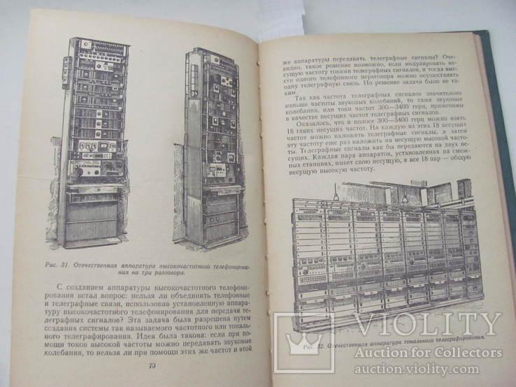 Броннер Б., Кокосов Л. Путь телеграммы.1955 г, фото №5