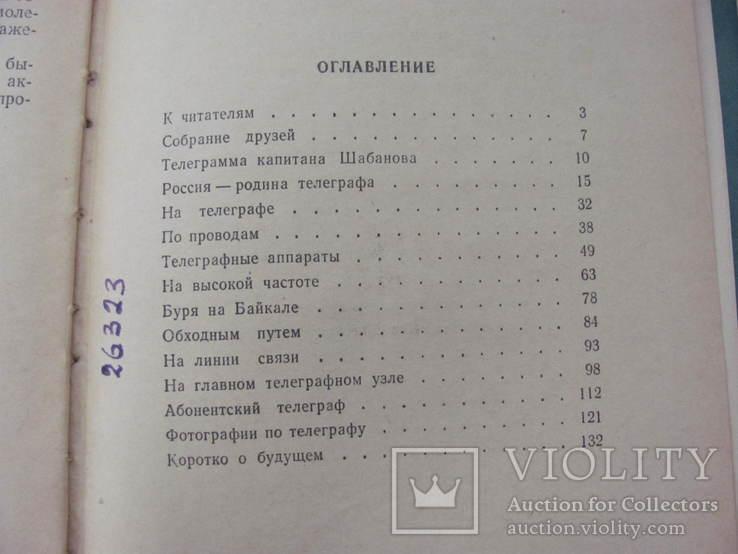 Броннер Б., Кокосов Л. Путь телеграммы.1955 г, фото №6