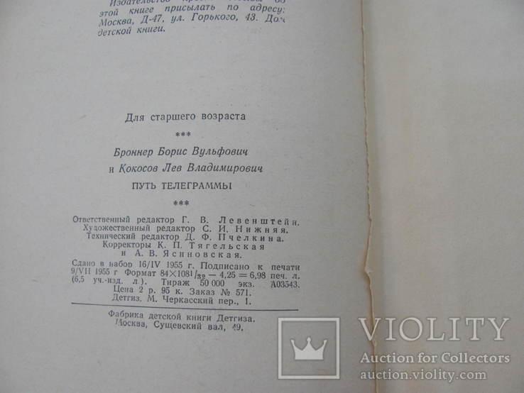 Броннер Б., Кокосов Л. Путь телеграммы.1955 г, фото №7