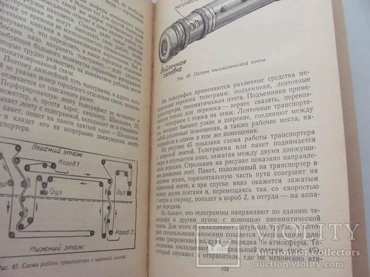 Броннер Б., Кокосов Л. Путь телеграммы.1955 г, фото №8
