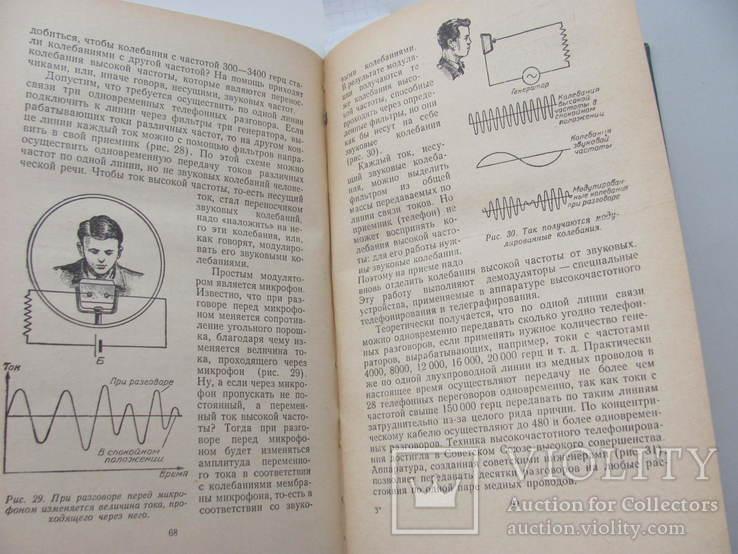 Броннер Б., Кокосов Л. Путь телеграммы.1955 г, фото №9