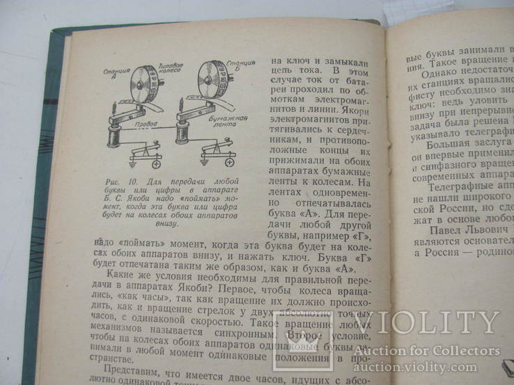 Броннер Б., Кокосов Л. Путь телеграммы.1955 г, фото №10
