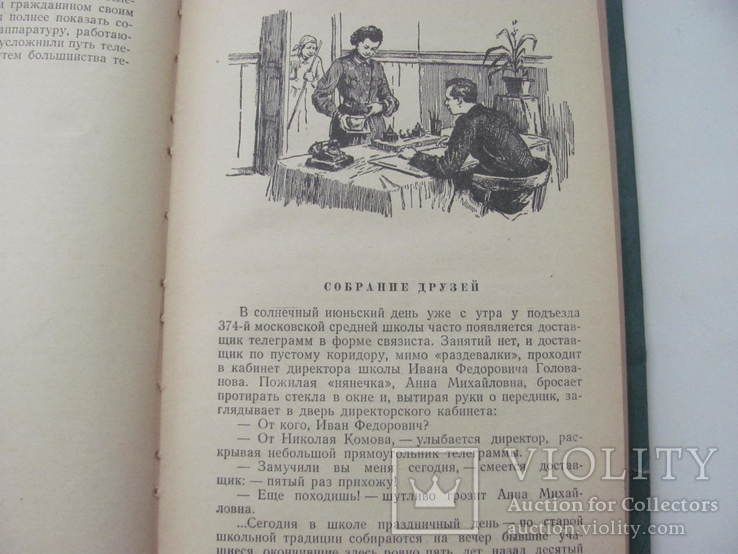 Броннер Б., Кокосов Л. Путь телеграммы.1955 г, фото №11