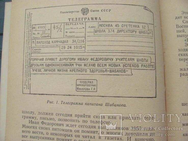 Броннер Б., Кокосов Л. Путь телеграммы.1955 г, фото №12