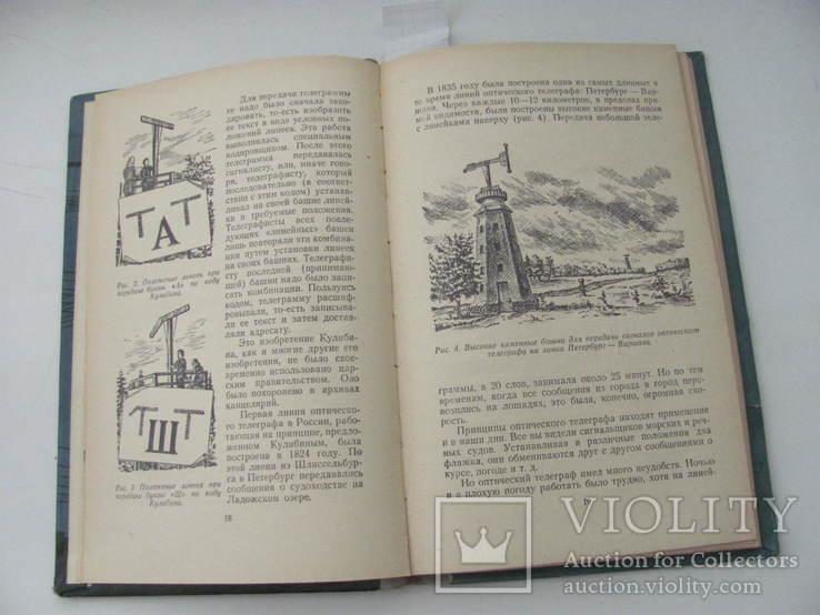 Броннер Б., Кокосов Л. Путь телеграммы.1955 г, фото №13