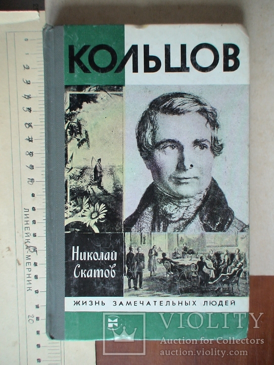 ЖЗЛ (жизнь замечательных людей) Кольцов 1983р., фото №2